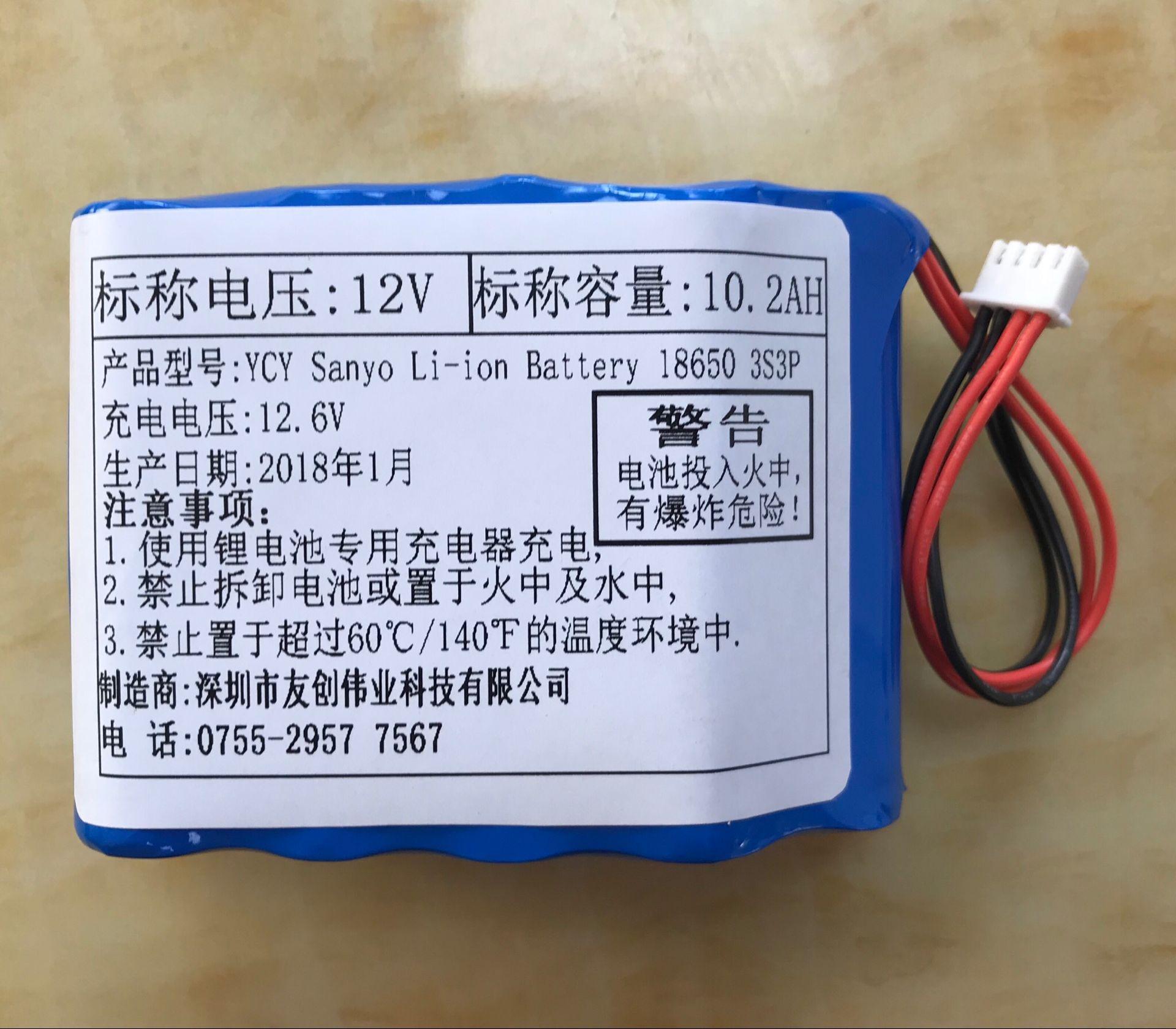 机器人锂电池12V 10.2A