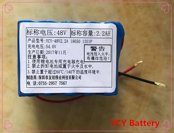 电力设备锂电池组48V 2.2A