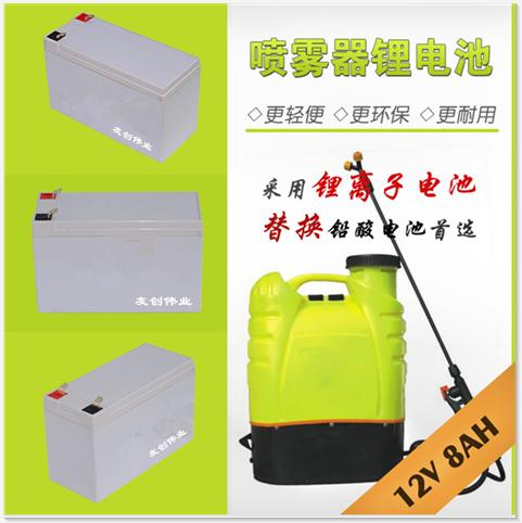 农用电动喷雾器锂电池