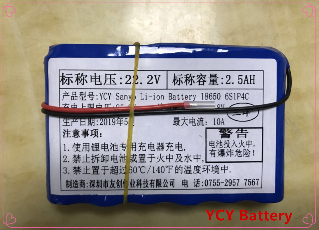 22.2V 进口电池组