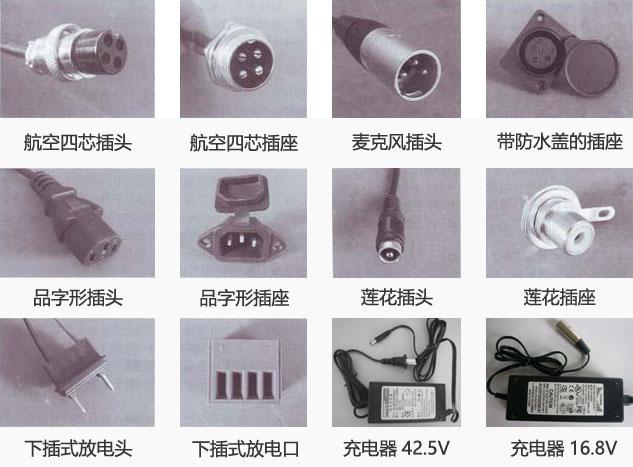 充电器插头/充电器插座