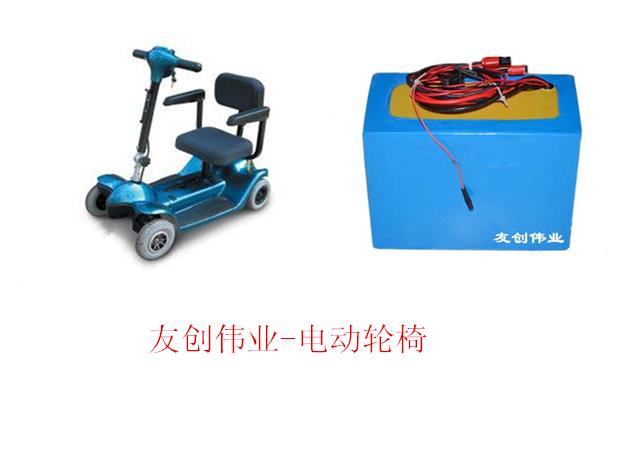 电动轮椅24V-20AH